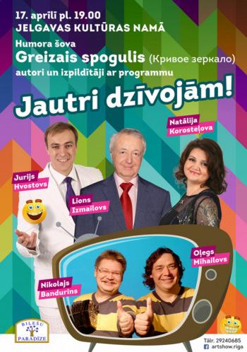 """Humora šova """"Greizais Spogulis"""" autori un izpildītāji ar programmu """"JAUTRI DZĪVOJAM!"""""""