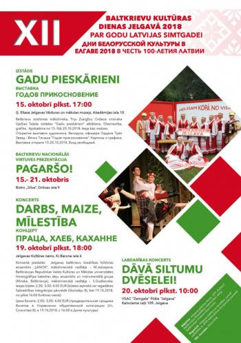 "Baltkrievu kultūras nedēļas noslēguma koncerts ""Darbs, maize, mīlestība""(«Праца, хлеб, каханне» )"