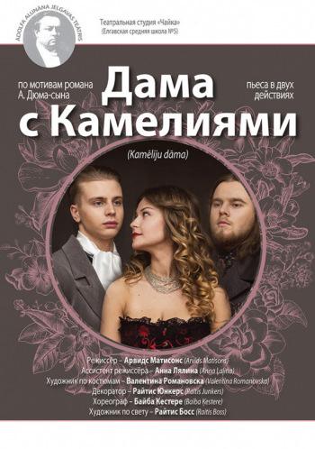 """Ā.Alunāna Jelgavas teātra un studijas """"Čaika"""" izrāde """"Kamēliju dāma"""" (krievu valodā)"""