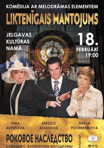 """Maskavas teātra komēdija ar melodrāmas elementiem """"Liktenīgais mantojums""""(krievu valodā)"""