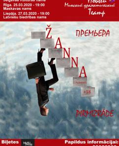 "Teātris ""Žanna"""